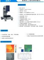 东莞市蓝海精密检测设备科技有限公司   共焦点传感器   镜片厚度检测仪     便携三维轮廓仪 (3)