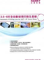 台灣恒基股份有限公司   數碼平板噴墨印刷機     半自動 / 全自動移印機     半自動 / 全自動網印機 (2)