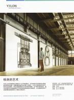 依科视朗(北京)射线设备贸易有限公司   X射线系统 CT系统 软件 轮毂检测系统 轮胎检测系统 (1)