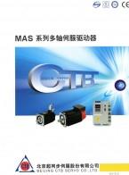 北京超同步伺服股份有限公司   交流伺服主轴电机   变频电机    电主轴内装电机 (2)