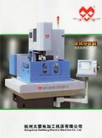 杭州大蒙电加工机床有限公司   电火花 线切割  数控机床 (2)