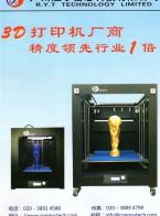 广州融宇信息科技有限公司    3D打印机   3D扫描仪  大幅面打印设备 (2)