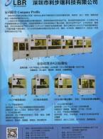 深圳市利步瑞科技有限公司   清洁擦拭系列  覆膜系列   邦定系列 (1)