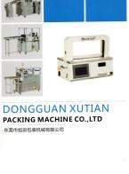 旭田包装机械有限公司   包装机械  打包机械   封口机械 (1)