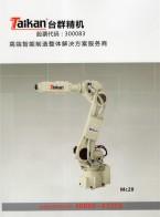 深圳市创世纪机械有限公司   CNC金属加工中心机 CNC玻璃加工中心机 机器人及自动化 (5)