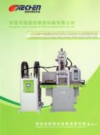 东莞市捷晨硅橡胶机械有限公司  卧式液态硅胶注射成型机 液态硅胶注射成型机送料器    120吨液态硅胶注射成型机 (1)