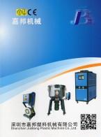 深圳市嘉邦塑料机械有限公司   机械手   混料机  上料机 (1)