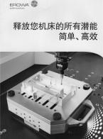 爱路华机电技术(上海)有限公司EROWA_工夹具系统_机器人系统_数据传输系统 (3)