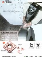 京瓷(中国)商贸有限公司_工业设备用陶瓷零部件_半导体_液晶生产设备用零部件 (1)
