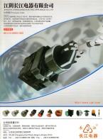 江阴长江电器有限公司 LED信号灯  按钮  转换开关  电流互感器 (2)