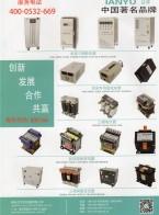 青岛兰宇变压器有限公司   单、三相变压器  稳压器  调压器  电抗器  充电器  逆变器  电机启动柜 (1)