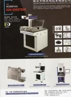 南京大恒光电技术有限公司  激光设备  固体激光打标机  CO2气体激光打标机  半导体激光打标机 (1)
