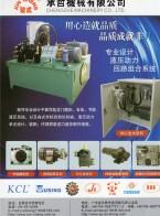 龙门磨床_液压动力_液压组件_液压系统-东莞市承哲机械有限公司