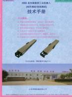 山东华准机械有限公司_TKK工业机器人(直线模组)_TKA直线模组_TKB线性模组_滚轮直线模组 (1)
