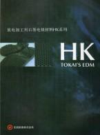 日本东海碳素株式会社    碳墨产品  石墨电极  精细碳素产品 (1)