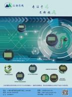 上海芯越信息科技有限公司  压力变送器板卡  温度变送器模块    工业自动化仪表 (1)