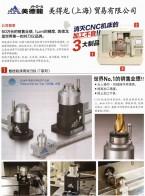 美得龙(上海)贸易有限公司   机床用对刀仪  机床用接触式测头 气压式传感器   精密机械式传感器 (2)