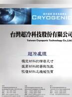 東莞市有容超冷五金配件加工廠_塑膠模具_切削刀具_齒刀 (1)