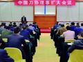 中国刀协五届二次理事扩大会议在东莞召开
