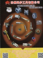 常州市同步工具有限公司_避震刀_硬质合金钻头_焊接刀具 (1)