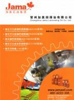 常州加美润滑油有限公司 工业设备润滑油 金属加工润滑油 车用润滑油 (1)