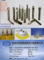 东莞市迈锐精密数控刀具有限公司 钨钢铣刀 圆鼻刀 不锈钢用铣刀 (1)