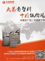 东莞市大易产业链服务有限公司   通用塑料 工程塑料 再生塑料  塑料原料 (1)