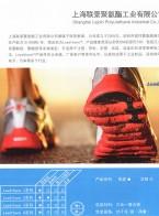 上海联景聚氨酯工业有限公司  热塑性聚氨酯弹性体(TPU)  TPU合金塑料  聚酯多元醇 (1)