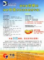 德纳国际企业有限公司     环保净味涂料成膜助剂     晶硅切割液    涤纶长丝油剂 (1)