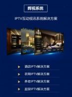 深圳市宏辉智通科技有限公司 智能互动视讯系统 互动控制器 IPTV/酒店VOD 电视互联网 (3)
