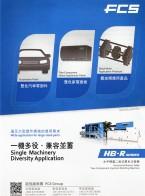 富強鑫精密工業股份有限公司     泛用型  節能型  多迴路快速型 (1)
