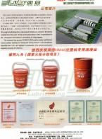 浙江润倍万灵润滑油有限公司   车用油 工业油   润滑脂 (1)