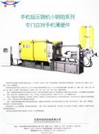 东莞市锐风机械有限公司  冷室压铸机   热室压铸机  手机版压铸机 (1)