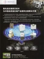 鞍山海望真空系统有限公司   HVH高真空系统组装   HVH高真空系统    真空阀 (1)