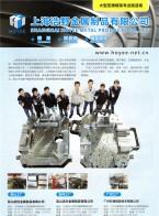 上海浩野金屬製品有限公司   壓鑄   鑄造  鍛造 (1)