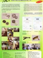 极品实业有限公司  铝合金产品  锌合金产品  生产设备 (1)