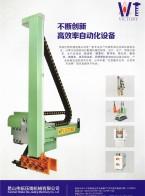 伟拓压铸机械有限公司     给汤机 喷雾机 取件机 (1)