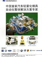 赛维达模具    大型汽车件  精密件系列  镁合金系列 (1)