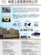 樂豐工業集團有限公司   汽车零件  马达配件  电脑配件 (1)