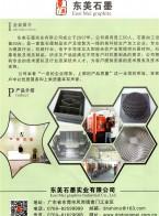 东莞市东美石墨实业有限公司   石墨材料 手机热弯玻璃模具 压铸石墨电极 (1)