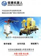 东莞市信腾机器人科技有限公司_ 工业机器人_机器人应用培训_机器人集成_自动化整体解决方案 (1)