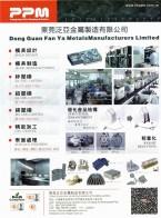 泛亚金属制造有限公司   铝压铸  锌压铸   镁压铸 (1)