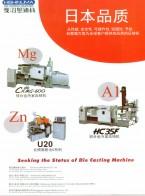 菱沼机械株式会社   镁合金热室压铸机  合模面射出U系列    铝合金冷室压铸机 (1)