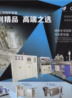 深圳市鼎正鑫科技有限公司   镁合金半连续铸造 铝合金系列 铝镁试验炉 (1)