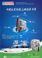 宁波市北仑辉旺铸模实业有限公司  汽车类  电讯类  摩托车类 (1)