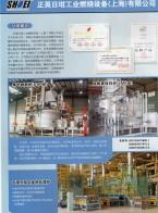 正英日坩工业燃烧设备(上海)有限公司    反射炉   保温炉   干燥炉 (1)