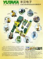 丰汉电子(上海)有限公司    喷涂机器人系统 取件机器人 取件兼镶嵌·给汤机器人 (1)