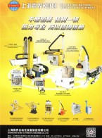 上海震界自动化设备制造有限公司_自动给汤机械手_自动喷雾装置_自动取出机械手 (1)