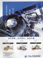 意特佩雷斯   带曲轴三模板压铸机   无曲轴系列压铸机   自动化单元 (1)