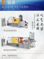 广州震高压铸机有限公司    热室压铸机 冷室压铸机  周边设备 (1)